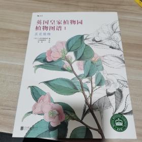 英国皇家植物园植物图谱1:显花植物(内页干净)