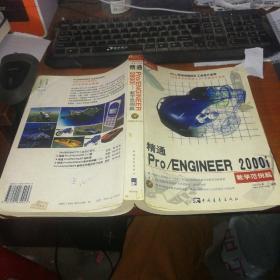精通ProENGINEER2000i/ProENGINEER工业设计系列