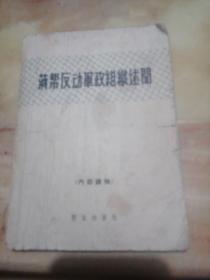 蒋帮反动军政组织述闻