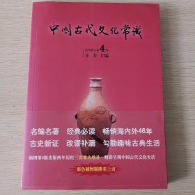 中国古代文化常识  世界图书