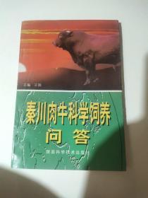 秦川肉牛科学饲养问答