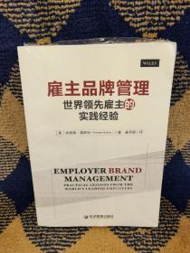 雇主品牌管理 世界领先雇主的实践经验