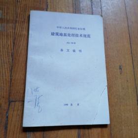 建筑地基处理技术规范JGJ 79—91 条文说明