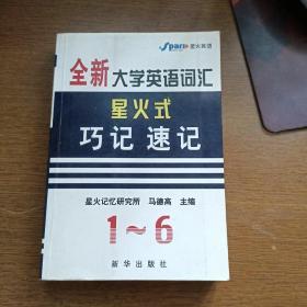 710分全新大学英语词汇·星火式:巧记·速记(1-6级)(升级版)(最新修订)