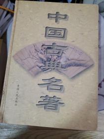 中国古典名著5第五卷 资治通鉴 卷一至卷一百一