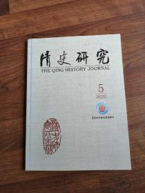 清史研究2020年第5期