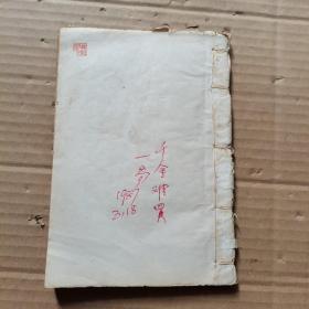 1987年,手抄本,千金难买一易,大易384卦