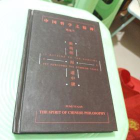 中国哲学之精神(精装)