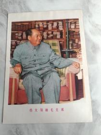 伟大领袖毛主席  宣传画片