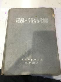 1959年鄂城县土壤普查资料汇编