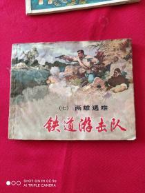 铁道游击队(七)两雄遇难