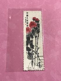 """T44《齐白石作品选》信销散邮票16-1""""牡丹"""""""