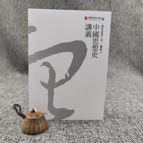 台大出版中心  钱新祖《钱新祖集第一卷:中国思想史讲义》