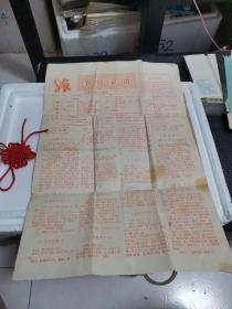 1980年春节--节日菜谱 [老菜单,带烹调方法. 天津河西区饮食公司编印