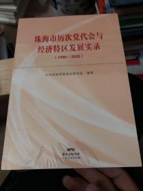 珠海市历次党代会与经济特区发展实录