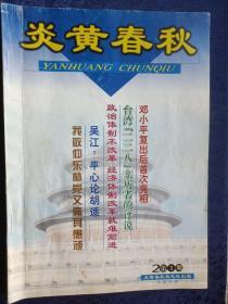 炎黄春秋 2000 3