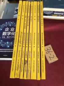国学经典诵读全书(8册合售)