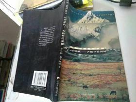 云南迪庆:香格里拉揭秘——中国香格里拉丛书