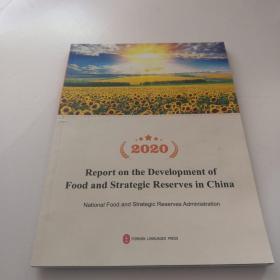 2020中国粮食和物资储备发展报告:英文