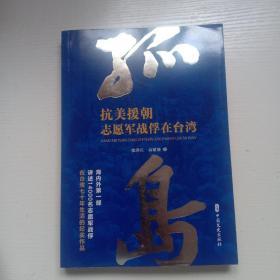 孤岛:抗美援朝志愿军战俘在台湾 签赠本