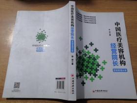 中国医疗美容机构经营院长(单 册)营销管理分册