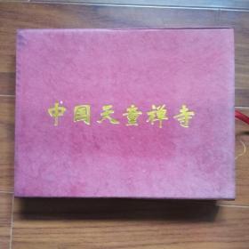 金箔画_中国天童禅寺