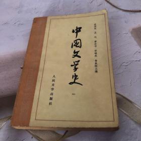 中国文学史一