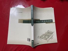 中国古典建筑图释(2015年1版1印)