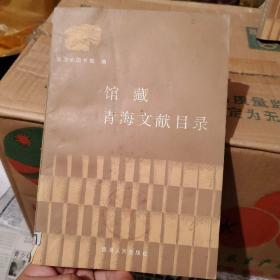 馆藏青海文献目录 1988年一版一印