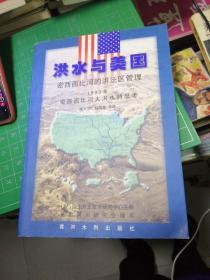 洪水与美国:密西西比河的洪泛区管理:1993年密西西比河大洪水的思考