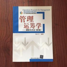 管理运筹学:模型与方法(第2版)