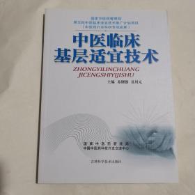 中医临床基层技术
