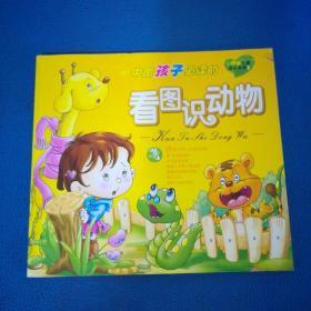 中国儿童成长画册2看图识动物