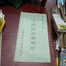 文微明书离骚经》,江苏广陸古籍刻印社出版,品相见图