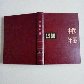 中医年鉴 1986