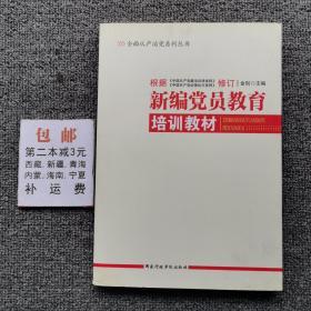 (包邮)新编党员教育培训教材(2016年版)