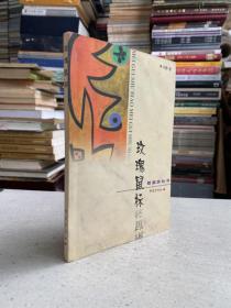 """玫瑰鼠标——本书收录了""""流行是一个神话""""、""""美人模子""""、""""瘦身时代""""、""""远离四季的都市""""、""""休闲是一种豁免?""""、""""诱人的褐""""等53篇散文作品。"""