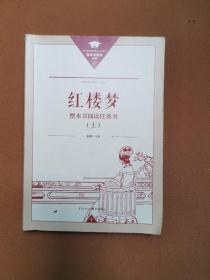 红楼梦整本书阅读任务书(上册)