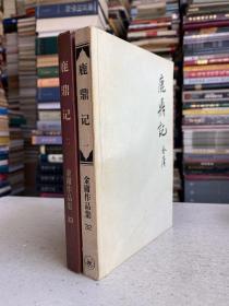 鹿鼎记(第一、二两册合售  金庸作品集)锁线装 正版原版 1995年重印