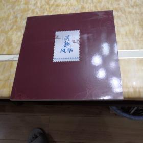 吴都风光 鄂州风光珍藏邮票纪念册