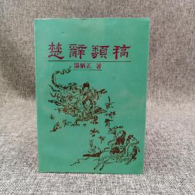 特惠·  台湾万卷楼版  汤炳正《楚辞类稿》(锁线胶订;绝版)