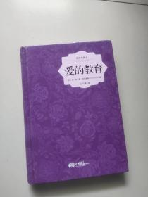 爱的教育(原版插图 精装典藏本)【大32开硬精装】