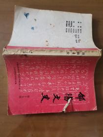 邵阳文史 第十五辑,