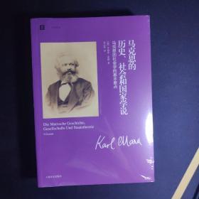 马克思的历史、社会和国家学说:马克思的社会学的基本要点