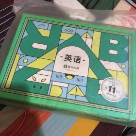斑马AI课 英语系统课 S2 第11单元 有塑封 盒装