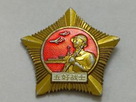 五好战士纪念章  沈阳军区