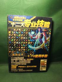 魔兽世界九大职业装备十二大专业技能