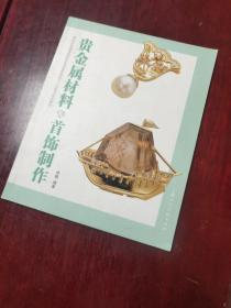 贵金属材料与首饰制作/新世纪全国高等院校珠宝首饰专业十二五重点规划教材