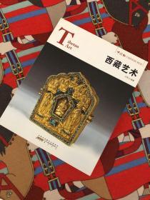中国红:西藏艺术