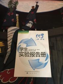 学生实验报告册 : 人教版. 化学.1:必修  (2019年版)